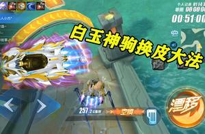 QQ飞车手游:当白玉神驹换了皮肤加上辣眼睛的特效会怎么样?