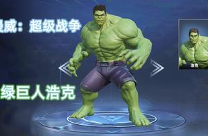 """漫威超级战争:绿巨人浩克神技猛砸雷神吐槽""""好弱的神"""""""