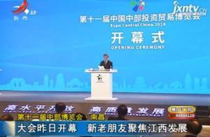 第十一届中部博览会南昌:大会5月18日开幕 新老朋友聚焦江西发展