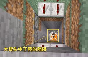我的世界1.14联机37:大背头手贱!触发了讲台机关,掉进岩浆陷阱