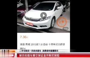二手车购买一月尚未提车,消费者怀疑遭欺诈