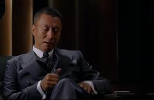 孙红雷扮黑社会老大,和老外们谈判,气场碾压对方!