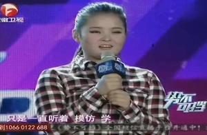 山西农村姑娘上台被瞧不起,遭评委疑问,一开口就打了所有人的脸
