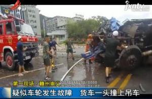 第一现场·赣州崇义:疑似车轮发生故障 货车一头撞上吊车