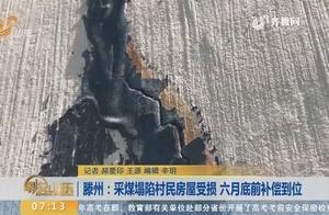 滕州采煤塌陷区,民房受损得不到赔偿,有关部门承诺六月底前补偿