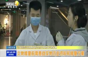 记者带您近距离感受陕西历史博物馆文物修复