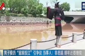 """男子模仿""""屈原投江""""引争议 当事人:非恶搞 明年还要继续"""