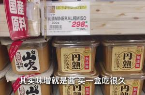 【♥️】我的留学日记|日本消费贵?用三块钱做的饭是