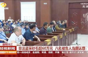 严打!益阳阮江:非法盗采砂石超60万元,8名被告人当庭认罪