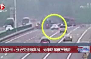 江苏徐州:强行变道酿车祸 无辜轿车被挤报废