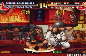 拳皇97:小胖已经扰乱河池心态,如果活捉必定崩溃