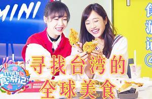 【mini食游记】吃货姐妹相见恨晚,今日来吃最会躲猫猫的台湾美食