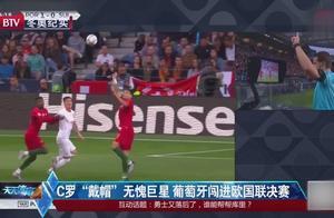 """不愧是巨星,C罗""""戴帽""""证明自己,葡萄牙闯进欧国联决赛"""
