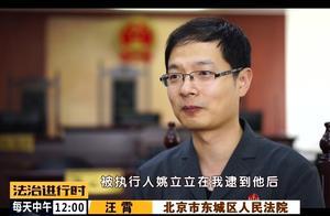 北京这个老赖的演技厉害了,居然把法官给忽悠了
