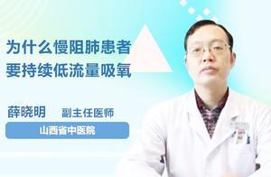 为什么慢阻肺患者要持续低流量吸氧?听听医生怎么说