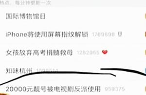 浙江:影视剧惊现私人号码 不堪骚扰机主联手维权