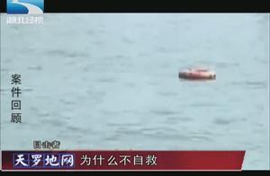 轿车不慎落水,男子却放弃自救打电话告别,父子双双溺亡