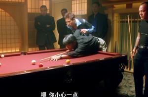 华仔与黑老大打台球,不料华仔一出手,竟直接帮黑老大戒了打台球