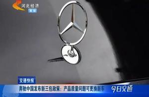 女车主维权后,奔驰中国发布新三包政策:60日内有问题可换新车!