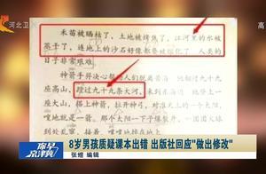 """8岁男孩质疑课文""""羿射九日""""逻辑出错,人教社回应""""将做修改"""""""