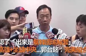郭台铭:我替韩国瑜解套 完美组合、全台湾发财