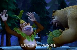 熊出没:熊大他们发现了事情的真相,这到底该不该告诉涂涂呢?