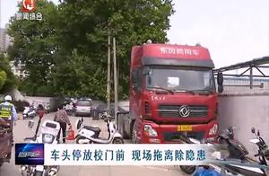 安庆:车头停放校门前  现场拖离除隐患