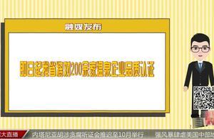即日起陕西省对200余家温泉企业品质认证 水质不达标不得冠以温泉