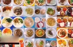 女生连拍四年大学食堂饭菜,另类记录大学时光,吃货满满的回忆!