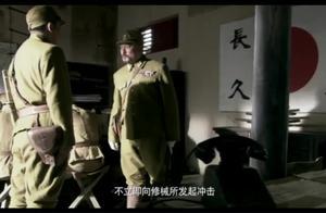 十万日军中了中国军的反间计,最后伤亡惨重!