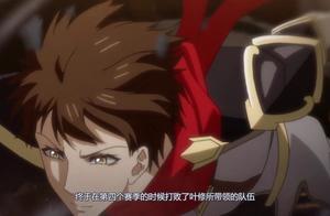 《全职高手》:叶修为什么被称为叶神?因为这两个人都败给了他!