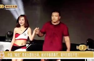 """中国""""嘴炮""""带美女嚣张出场,被对手偷袭暴打,裁判拉都拉不住!"""
