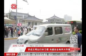 小寨东路:私家车违停,行人横穿马路,记者带你看看现场有多乱