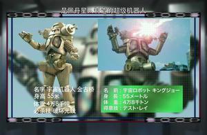 捷德奥特曼介绍机器人金古桥,防御力超强的存在!