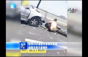 痛心!24岁交警处理事故被撞,现场碎片散落抢救无效不幸牺牲