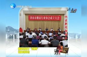 济南市搬家行业协会成立!收费有指导!再也不能坐地起价!