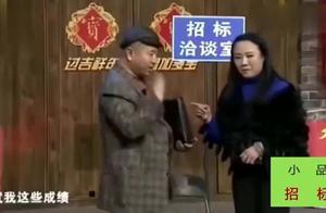 刘能小品:《招标》把牛都吹上天了,赵本山都忍不住大乐