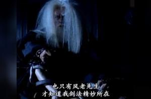 风清扬说:剑法我只服任我行,任我行:只有风清扬知我剑法精妙