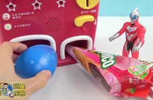 捷德奥特曼在贩卖机买到蓝色奇趣蛋里面会是什么奥特曼玩具呢?
