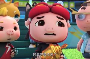猪猪侠:猪猪侠发现阿五不见了,原来是影虎抓走了阿五!