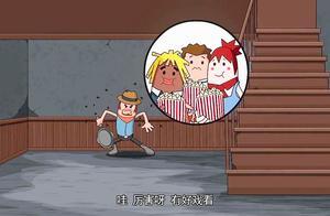 香肠派对第31集 霸哥被四胞胎围殴,萌妹瓦特马可波吃爆米花看戏