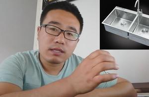 家装装修,厨房洗菜盆怎么选?如何分辨真假304不锈钢?