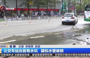 公交车站台前有水坑 疑似水管破损