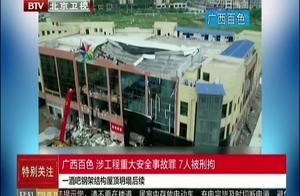 广西百色一酒吧屋顶坍塌,7人涉嫌工程重大安全事故罪被刑拘