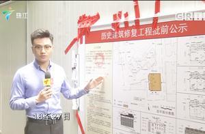 广州侨商楼被开发商违规抢拆 粤海地产:我们认罚