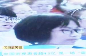 """不容忽视!中国近视患者超4.5亿,是一场""""需要群防群控的战争"""""""