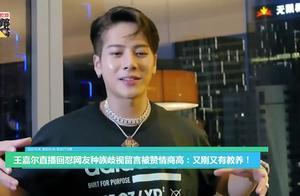 王嘉尔直播中遭网友种族歧视留言!正面回怼获赞又刚又有教养!