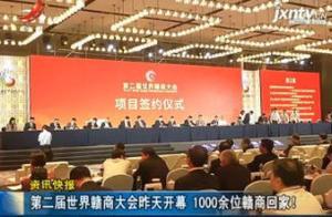 南昌:第二届世界赣商大会5月19日开幕 1000余位赣商回家!