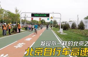 北京首条自行车高速,1万码农早高峰竟然可这么快到达上班地点?