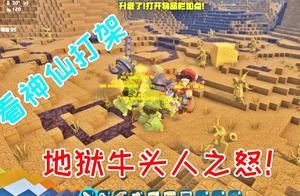 方块方舟05:闯入末日之地,怪物们争夺地盘,打的你死我活